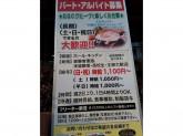 食事補助あり♪GGC前橋店でホール・キッチンスタッフ募集中!