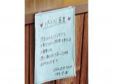 週に数回♪福八 御影店でスタッフ募集中!