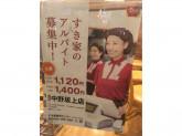 【すき家】中野坂上店でアルバイト募集中!交通費支給アリ