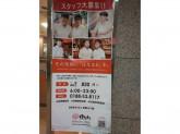 はなまるうどん 秋田トピコ店でアルバイト募集中!