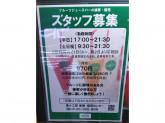 高校生OK☆フルーツジュースバーでの接客・販売スタッフ