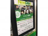 ニューデイズ(NEWDAYS) ミニ大森1A号店で募集中!