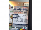 大戸屋 ごはん処◆店舗スタッフ◆時給980円~