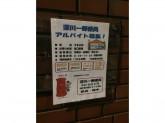 深川一郵便局にて窓口業務アルバイト募集中!