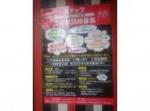 つけ麺 大臣 渋谷本店でホール・キッチンスタッフ募集中!