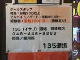 135酒場 御徒町店でホールスタッフ募集!