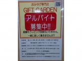 ギフトガーデン 東京南通路店で店舗スタッフ募集中!