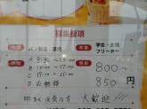 ホルン 前橋モール店でパン製造・販売スタッフ募集中!
