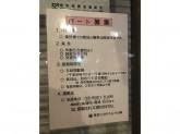 東京ユニオンサーキュレーション 中野集荷場でパートさん募集中