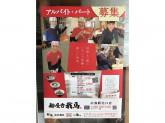我馬広島駅北口店でキッチンスタッフ募集中!