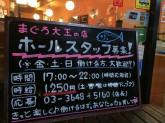 すしざんまい 富岡店でホールスタッフ募集中!