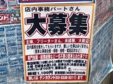 デンカランドで事務・配達助手スタッフ◆未経験OK!