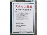 ジュンク堂書店 池袋本店で接客販売スタッフ募集中!