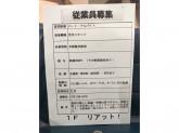 リアット! イオンモール姫路大津店でスタッフ募集中!