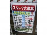 【セブン-イレブン ハートイン】アルバイト募集中!