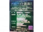 フラワーショップ京王◆お花の販売スタッフ◆時給960円~