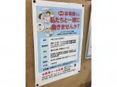 【薬剤師】クリエイトSD つくし野店☆正社員・パート募集!