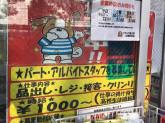 くすりの福太郎 大崎駅前店で店舗スタッフ募集中!