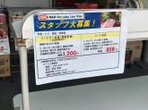 オーケーストア 清瀬店で店舗スタッフ募集中!
