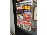 いきなりステーキ 立川南口店で正社員募集中!