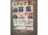 ローソンストア100 蒲田西口店でアルバイト募集中!