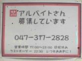 鉄板焼 372(ミナツ)の店舗スタッフ募集☆