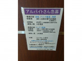 ミスタードーナツ スマーク伊勢崎店で店舗スタッフ募集中!