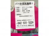 ラビット21 ダイエー武蔵村山店にてスタッフ募集中!