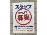 高松エステート株式会社 練馬営業所で不動産店スタッフ募集中!