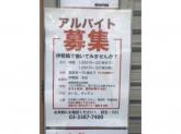 伊勢路 国分寺店でアルバイトスタッフ募集中!