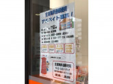郵便局で働こう☆窓口スタッフ募集中!