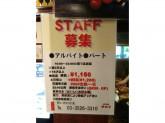 食事付き☆ゆかりでお好み焼き店スタッフ募集中!