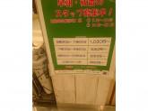 NEWDAYS(ニューデイズ)  高崎1号店でスタッフ募集中