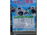 ファミリーマート 渋川上白井店でコンビニスタッフ募集中!