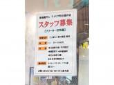築地銀だこ アメリア町田根岸店◆販売スタッフ◆時給960円~