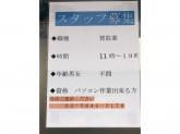 おたからや 亀有北口駅前店で買取業スタッフ募集中!