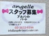 angelle(アンジュール)でスタッフ募集中!