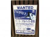 SABAR(サバー) 東京恵比寿店でパート・アルバイト募集中