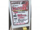 未経験大歓迎♪あみやき亭 福生店で焼肉店スタッフ募集中!