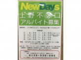 NewDays(ニューデイズ) コンビニスタッフ募集中!