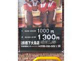 すき家 前橋下大島店でアルバイト募集中!