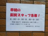 学研ココファン 西八王子店で早朝厨房スタッフ募集中!