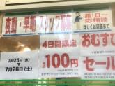 ファミリーマート 桜台駅前店で早朝・深夜スタッフ募集中!