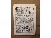 学生歓迎♪串屋横丁 五井駅前店でスタッフ募集中!