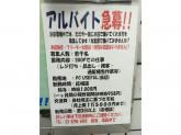 浜田電機(株)でパソコンショップスタッフ募集中!