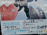 マクドナルド 前橋三俣町店でファストフード店スタッフ募集中!