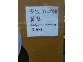 原点ラーメン 前橋大島店でアルバイト募集中!