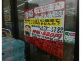 マツモトキヨシ 桶川下日出谷店でアルバイトさん募集中!