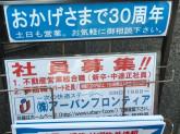 【株式会社 アーバンフロンティア】スタッフ募集中!
