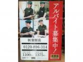 楽しく働く☆吉野家 秋葉原店で牛丼店スタッフ募集中!